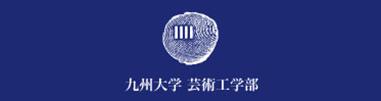 九州大学 芸術工学部