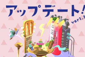 芸工アプリ アップデート(ver1.3.1)のお知らせ