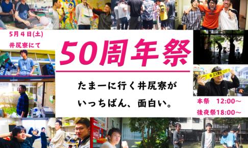 井尻寮50周年イベントのお知らせ