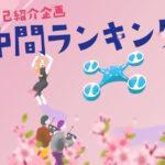 「新入生!春の自己紹介企画」中間ランキング発表