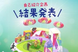 「新入生!春の自己紹介企画」結果発表〜!