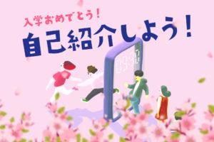 「新入生!春の自己紹介企画」実施のお知らせ
