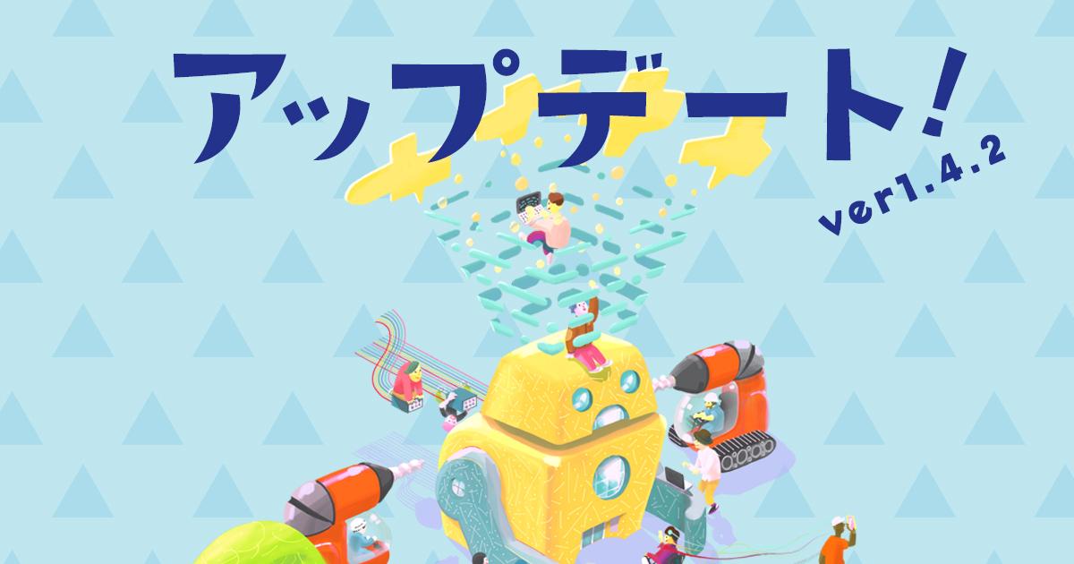 遂に…!メッセージ機能追加!!芸工アプリ アップデートのお知らせ(ver 1.4.2)