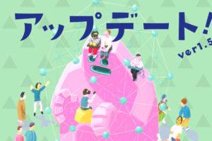 芸工アプリ アップデートのお知らせ(ver 1.5.1)