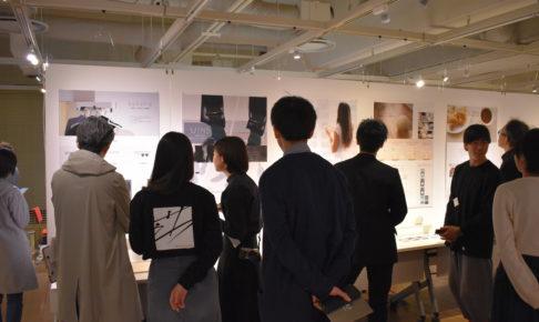 「大芸工展2019」のお知らせ