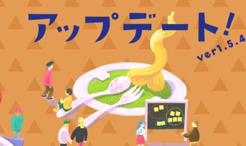 芸工アプリアップデートのお知らせ(ver1.5.4)