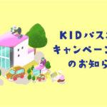 「KIDパス採用」キャンペーン延長のお知らせ