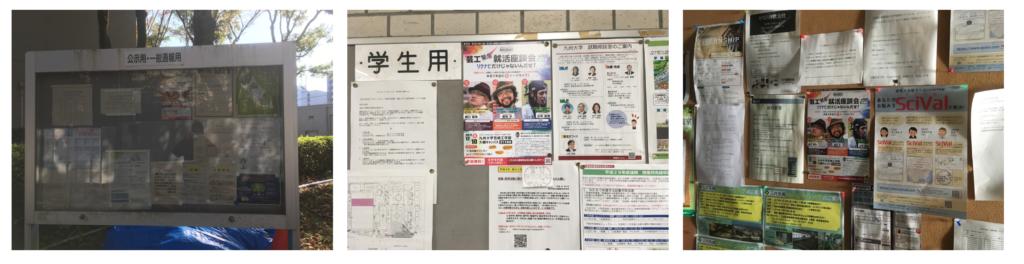 懐かしのあんなところやこんなところ…学内の10ヶ所以上にポスターの掲示をします。
