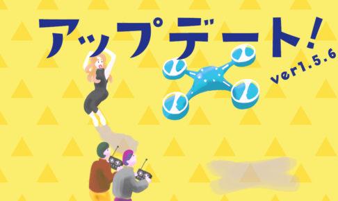 芸工アプリアップデートのお知らせ(ver1.5.6)