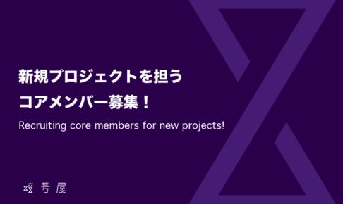 新規プロジェクトを担うコアメンバー募集!