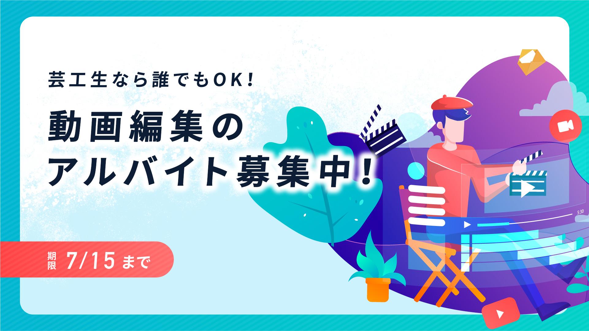 バイト 動画 編集