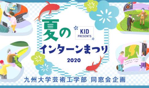KIDパス採用「真夏のインターン祭り」