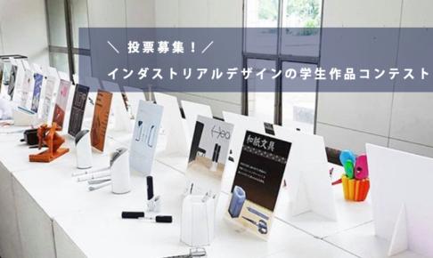 【投票募集!】インダストリアルデザインの学生作品コンテスト