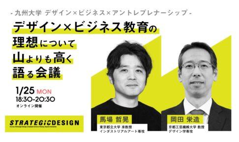 1/25『デザイン×ビジネス教育の理想について山よりも高く語る会議 』開催のお知らせ